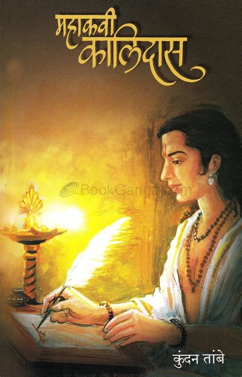 kalidas biography in hindi pdf meghdoot kalidas hindi free download