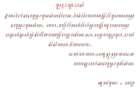 teks proklamasi dengan aksara jawa agus prasetyo