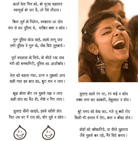 kabir biography in hindi pdf hullad ke dohe geeta kavita com poem hullad ke dohe hindi