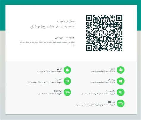 imagenes whatsapp no se ven طريقة تشغيل واتساب على أجهزة أيباد مدرسة زاد