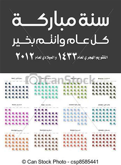 Calendrier Arabe 1433 Vector Clip Of New Year 2012 Calendar Arabic Islamic