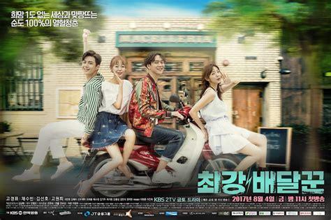 Strongest Deliveryman ซ ร ย เกาหล strongest deliveryman ซ บไทย ep 1 16 จบ