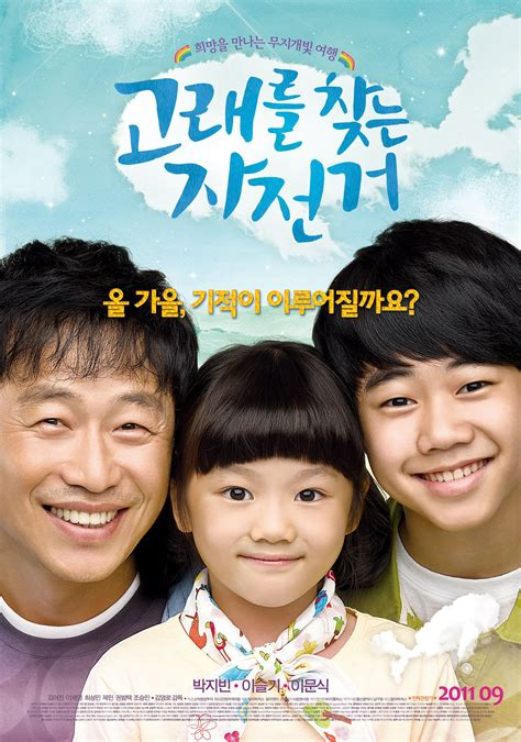 The Miracle Korean Drama Miracle Korean 2010 Dramastyle