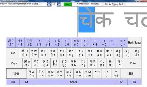 jr hindi typing tutor full version key hindi typing tutor mangal font inscript keyboard typing