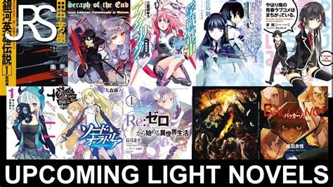 light novel light novel series releasing in 2016