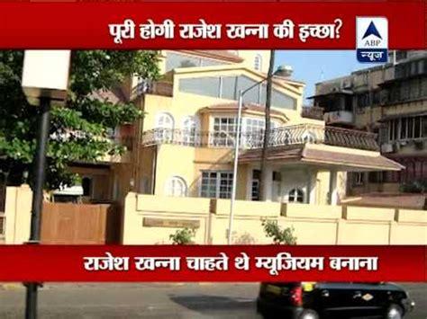 rajesh khanna bungalow ashirwad rajesh khanna s home aashirwad likely to be converted