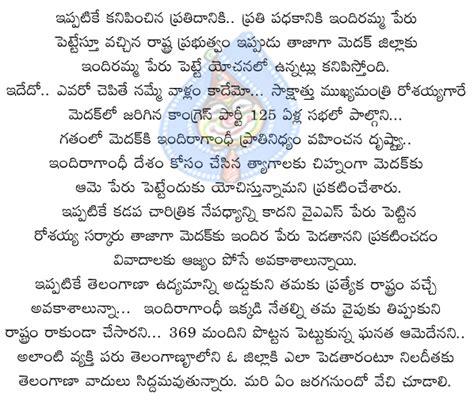 Indira Gandhi Biography Telugu Language | about in telugu 100 images general awareness in telugu