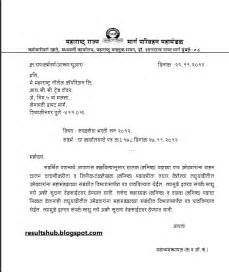 Job Resume Format In Marathi by Application Letter In Marathi Shui Fabrics Case Study
