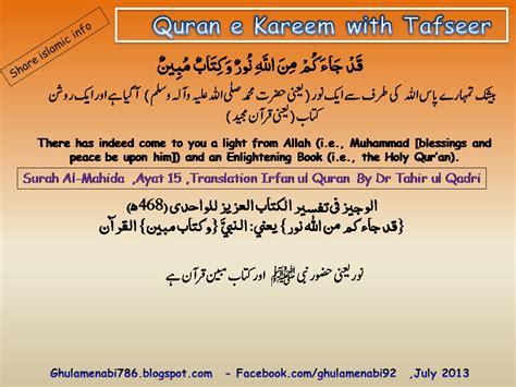 free download quran with urdu translation mp3 qari abdul basit quran software free urdu translation highpeak