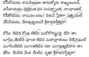 pattern telugu meaning bhaskara satakam poems in telugu with meaning