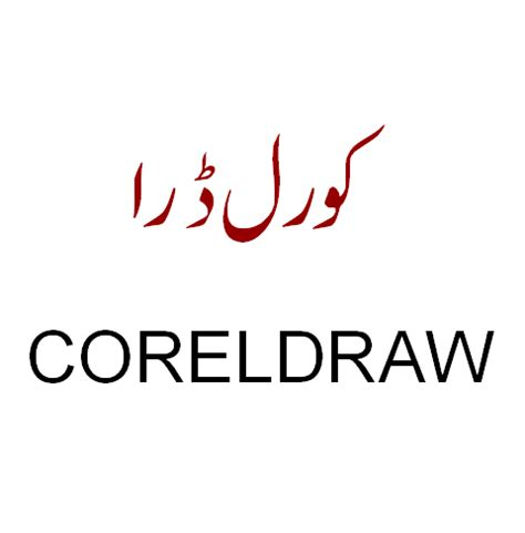 corel draw tutorials pdf urdu perfect islamic books corel draw urdu tutorial