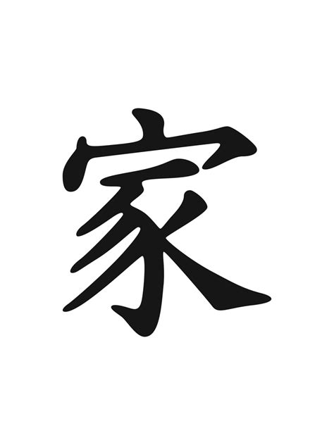 chinese symbol for sisters tattoo designs symbol for family gonna get this don t