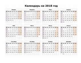 Calendar 2018 Doc календарь 2018 с номерами недель 3mu Ru