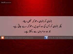 Insan ko insan dhoka nahi deta urdu shayari
