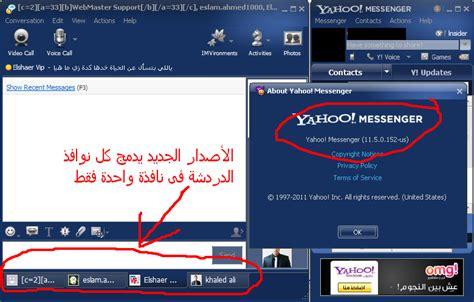 free download ym 11 full version تحميل برنامج الياهو ماسنجر الجديد 2012 مجانا حمل برنامج