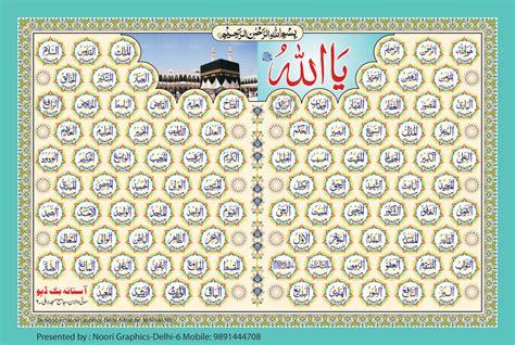 printable version of 99 names of allah 99 names of allah by sambhali turki on deviantart