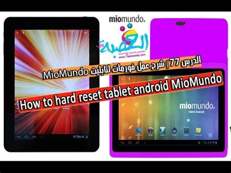 how to factory reset android tablet الدرس 77 شرح كيفية عمل فورمات لتابليت how to reset tablet android miomundo