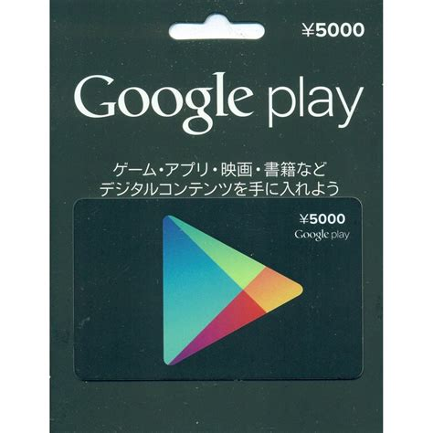 Play Gift Cards - google play gift card 5000 yen digital