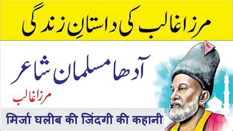 ghalib biography in hindi mirza asadullah khan ghalib life story history in urdu