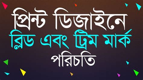 graphics design bangla tutorial graphic design bangla tutorial প র ন ট ড জ ইন ব ল ড এব