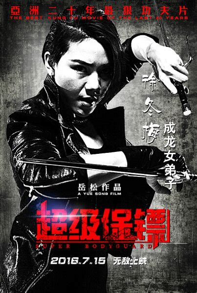 film china bodyguard photos from super bodyguard 2016 movie poster 23