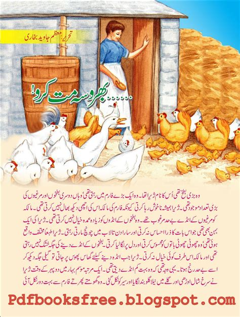 story books with pictures pdf bharosa mat karo by moazzam javed bukhari