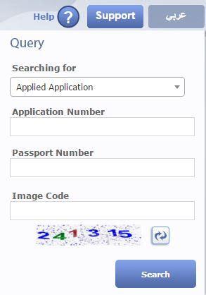Mofa Number Check Visa Status by Check Saudi Visa Status Sting By Passport Number