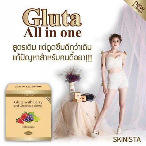 Gluta Skinista skinista all in one gluta with berry and grape seed