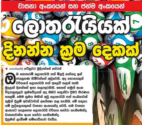 stop for sri lankan news papers in sinhala news the only sri ල තර ය ද නන ක රම winning the lottery with astral