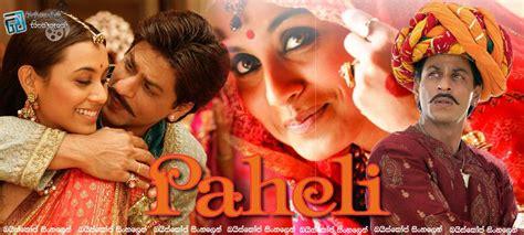 film koyla subtitle indonesia paheli 2005 භ තය ග ආදර ස හල උපස ර ස සමඟ