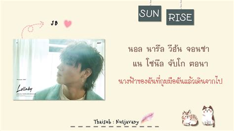 got7 sunrise thaisub got7 jb sunrise youtube