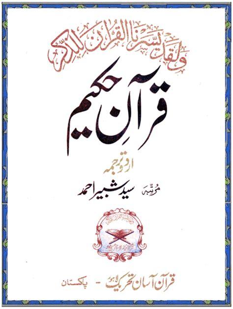 Tafsir Al Misbah 1 15set quran collection quran e hakeem urdu tarjuma saiyad