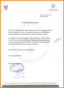 Application Letter For Job Experience 10 Job Experience Letter Format Pdf Appeal Letters Sample