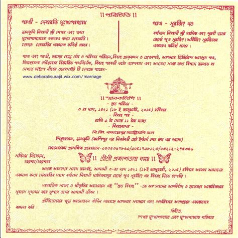 Bengali Hindu Wedding Invitation Cards bengali wedding cards matter in howtoviews co