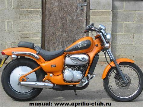 Каталог файлов Aprilia Club Клуб любителей мотоциклов