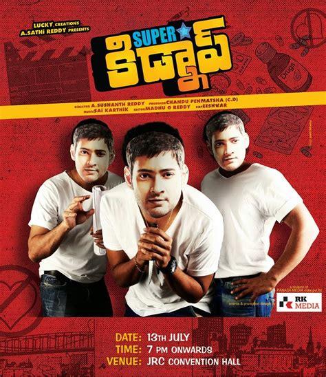 film love box telugu movie box office of basanti superstar kidnap