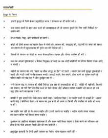 Home Safety Essay by Industrial Safety Essay In Marathi Pdf Industrial Safety