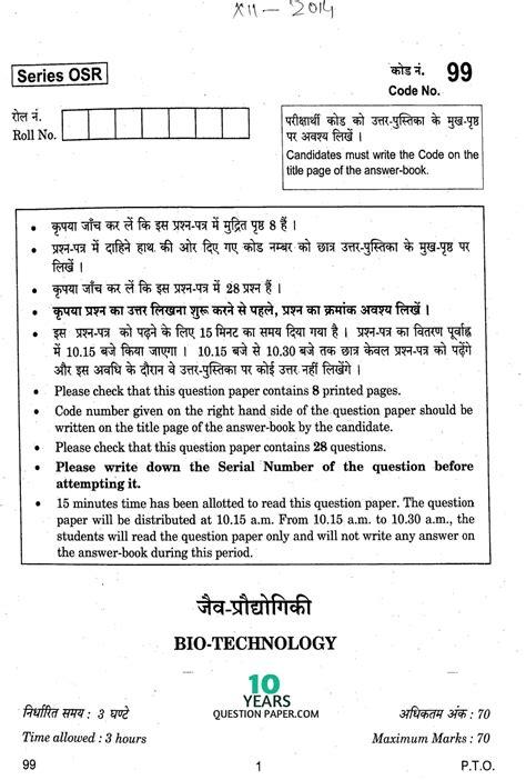 biography format cbse cbse 2014 bio technology class 12 board question paper