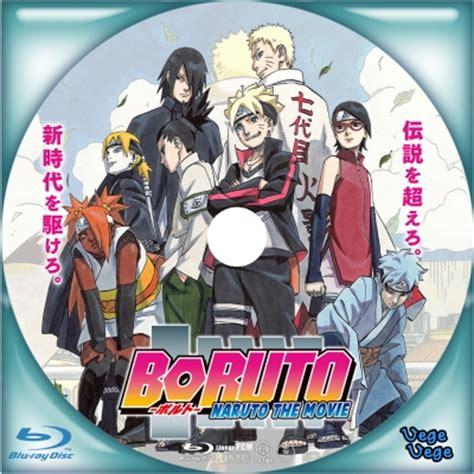 download film boruto hd bluray boruto naruto the movie ベジベジの自作bd dvdラベル