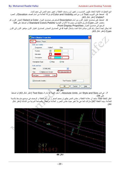 tutorial autocad land development autodesk land desktop 2006 download