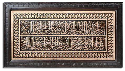 Kursi St Racing kaligrafi ayat kursi modern picture frames other