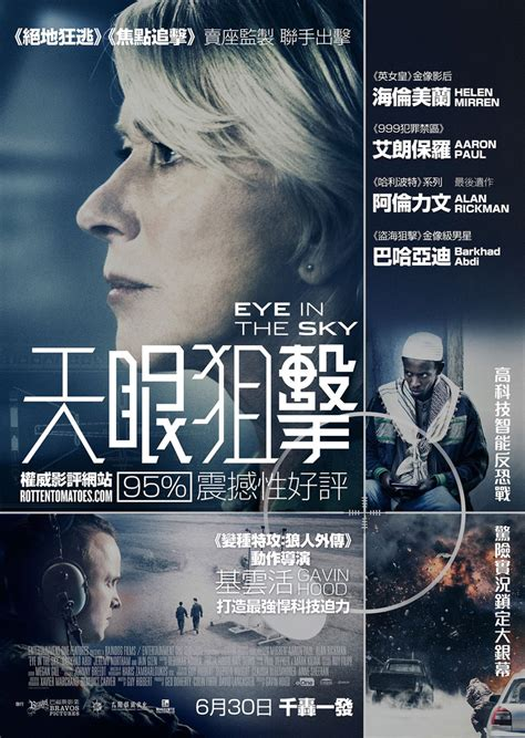 film bioskop eye in the sky movie poster eye in the sky