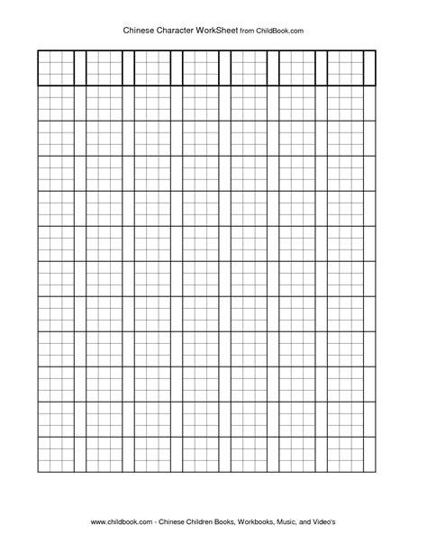 printable kanji practice sheets chinese character practice sheets printable chinese