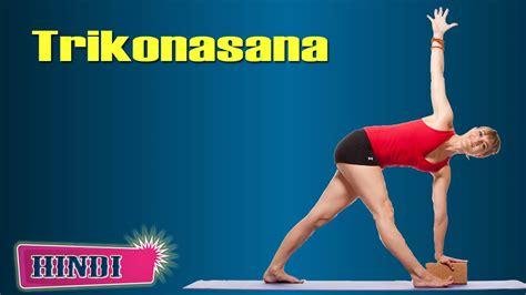 yoga tutorial in hindi trikonasana त र क ण सन yoga for slimming tutorial in
