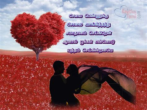 images of love kavithai 56 fully new and latest tamil love kavithaigal and quotes