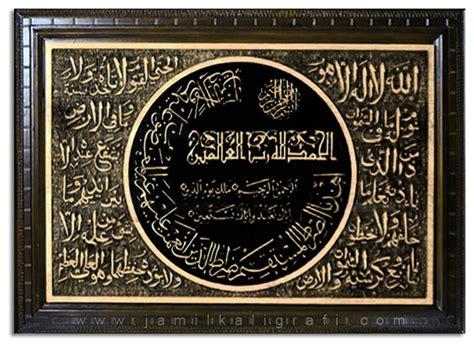 Kaligrafi Al Fatehah Dan Ayat Kursi Motif Al Quran 35x45 Bingkai Ukir kaligrafi al fatihah dan ayat kursi modern picture frames other metro by jamil kaligrafi