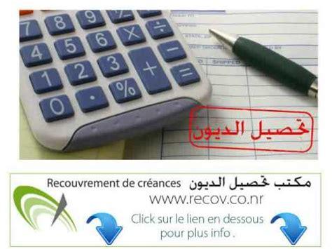 Cabinet De Recouvrement Casablanca by Casablanca Cabinet Office Recouvrement Traites Et Ch 232 Ques