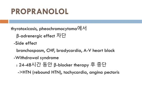 Propranolol Detox ppt ch 12 adrenergic agonists antagonists powerpoint
