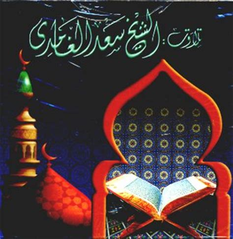 download mp3 al quran ghamdi tilawat saad al ghamdi 20 cd by al ghamdi
