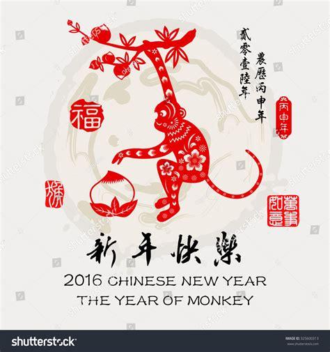 lunar new year fortune 2016 lunar new year greeting card monkey papercut design